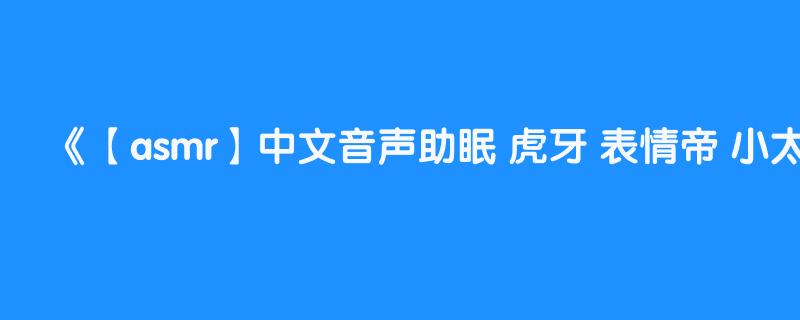 【asmr】中文音声助眠 虎牙 表情帝 小太阳贼大 绝活骑马 泡沫晃水(大尺度记得看简介)