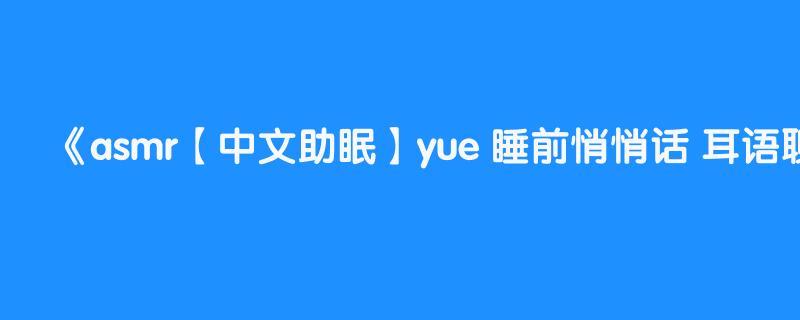 asmr【中文助眠】yue 睡前悄悄话 耳语聊天 唠叨我的琐碎日常 轻语向 手势哄睡