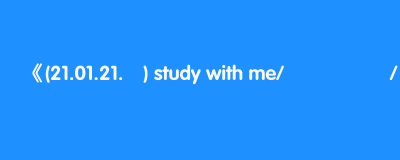 (21.01.21.목) study with me/ 실시간공부/ 🔥장작 타는소리 asmr/ 스터디 윗미/ 공부 방송/ 교시제/ 수능/ 공시생/ 고시생/ 라이브/ live