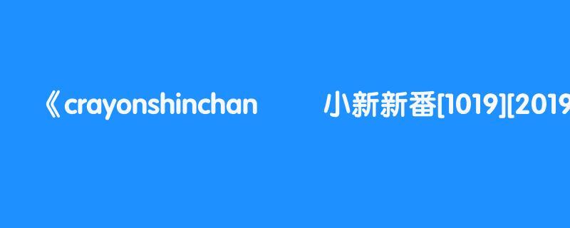 crayonshinchan 蠟筆小新新番[1019][2019.12.28][助眠兜風