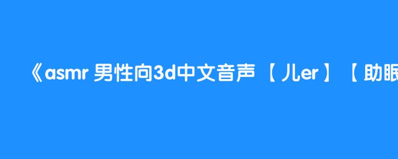 asmr 男性向3d中文音声 【儿er】 【助眠】打雷的夜晚姐姐哄你睡觉 挖耳朵 轻语讲故事 睡前必听!