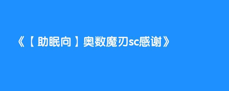 【助眠向】奥数魔刃sc感谢